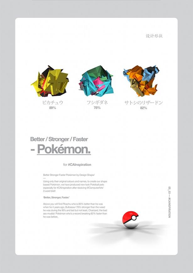 Design Shape - Better, Stronger, Faster