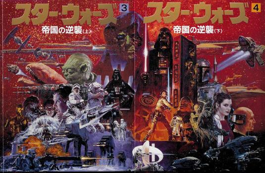 Noriyoshi Ohrai The Empire Strikes Back poster