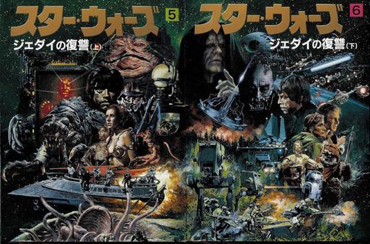 Noriyoshi Ohrai Return of the Jedi poster