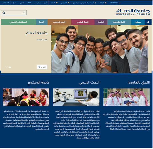 University of Dummam website homepage