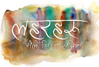 Fuentes de escritura libre Sumitra