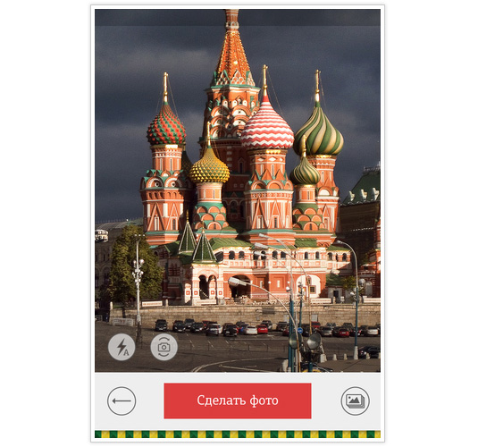 iPhone app designs: I love Moscow