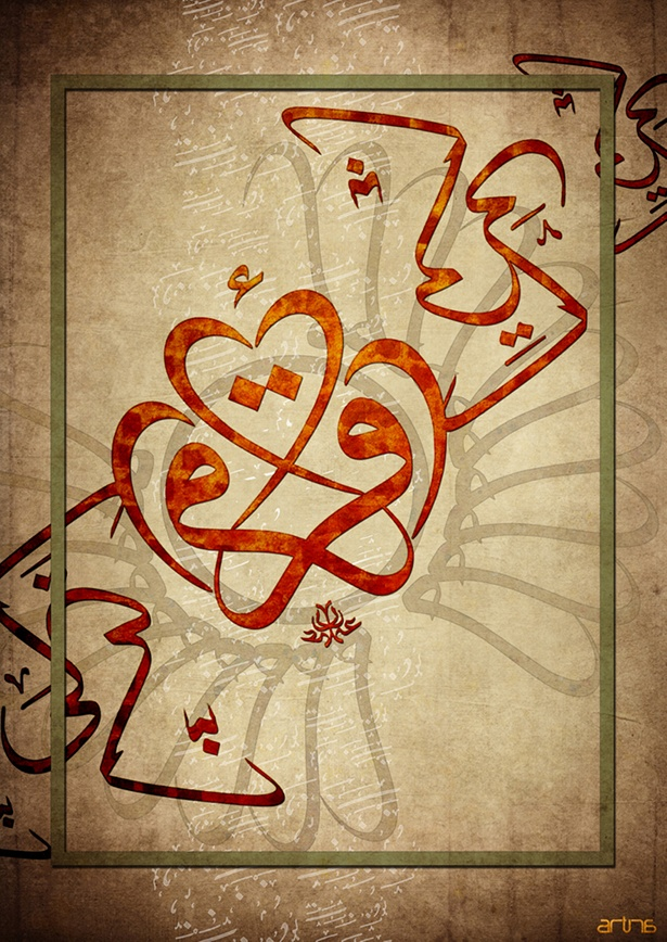 Ahmed Taouti - Heart Calligraphy