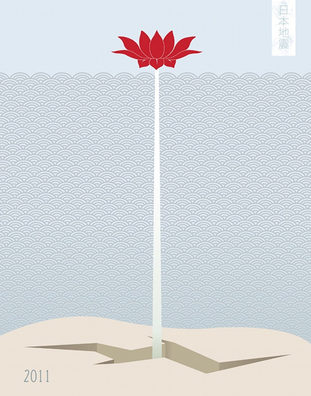 Linda Yuki Nakanishi - Japan Earthquake Poster No.1