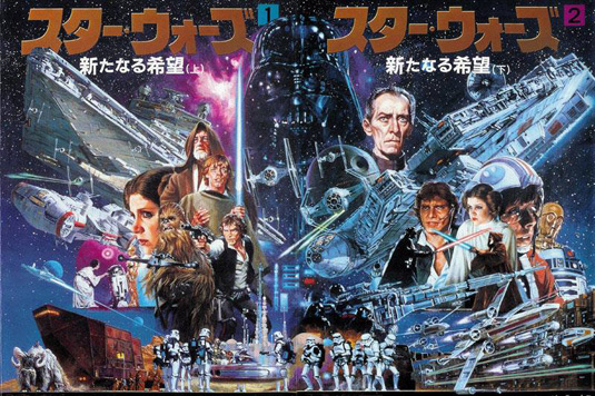 Noriyoshi Ohrai A New Hope Poster