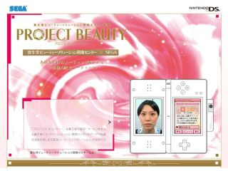 Sega's bizarre 'Project Beauty' - we're not sure if this will be made freely available on PlaySega!