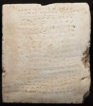 the oldest known stone tablets of the 10 commandments