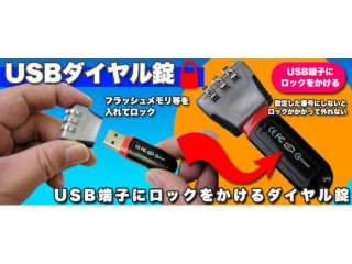 It's like a chastity belt for USB drives - stupid