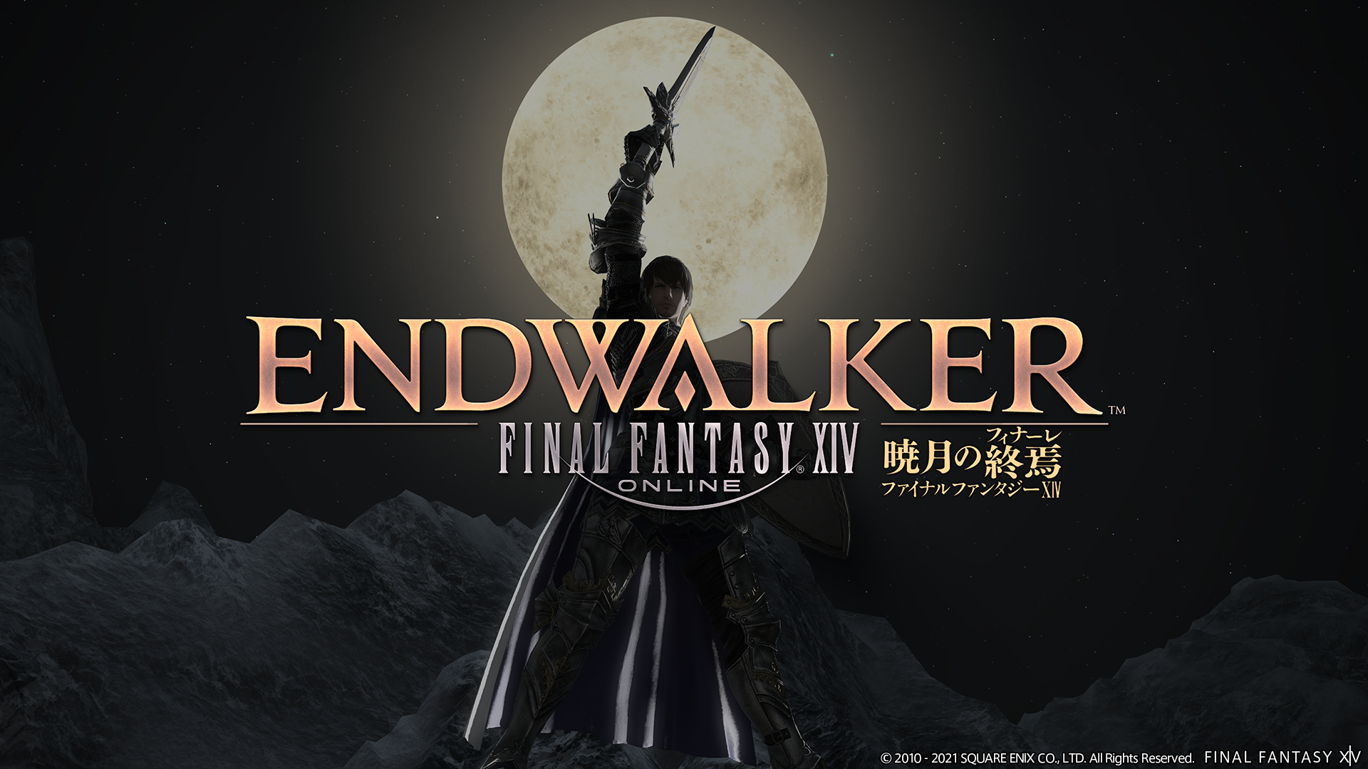 Final Fantasy 14 Endwalker benchmark trailer