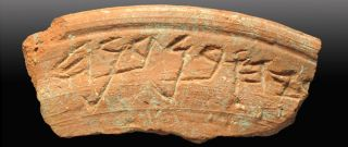 Ceramic Bowl with Hebrew Inscription