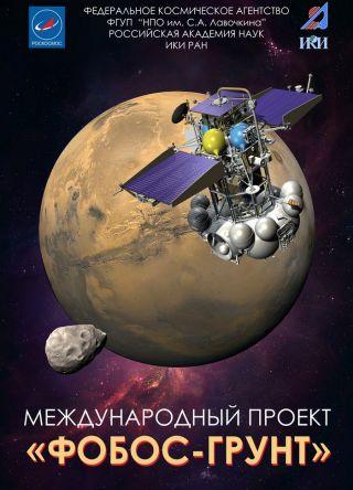 Phobos-Grunt Mars mission