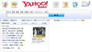 Millions may be affected by Yahoo Japan hack