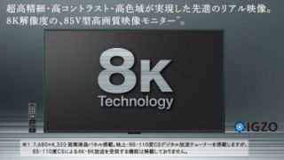 Sharp 8K LV-85001