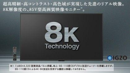 Sharp 8K LV-85001