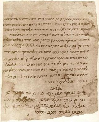 A fragment from the Cairo Genizah.