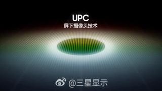 Samsung UPC under-display camera