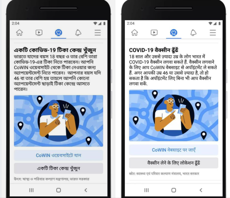 Facebook message in Indian languages on vaccination centres