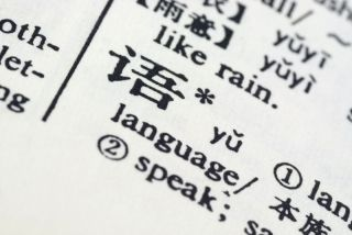 Chinese language translated into English.