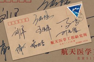Chinese Astronauts Signed Envelope