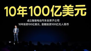 Xiaomi EV