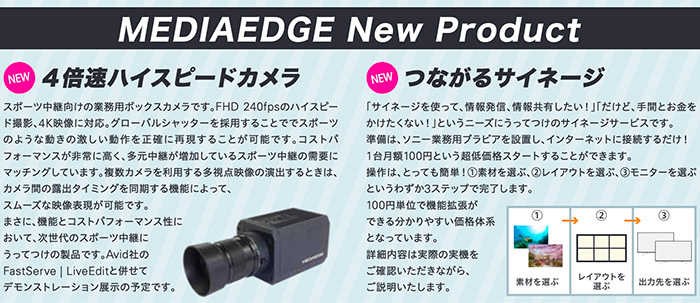 "Mediaedge to distribute ""next generation"" pro 4K camera with global shutter, 240fps 