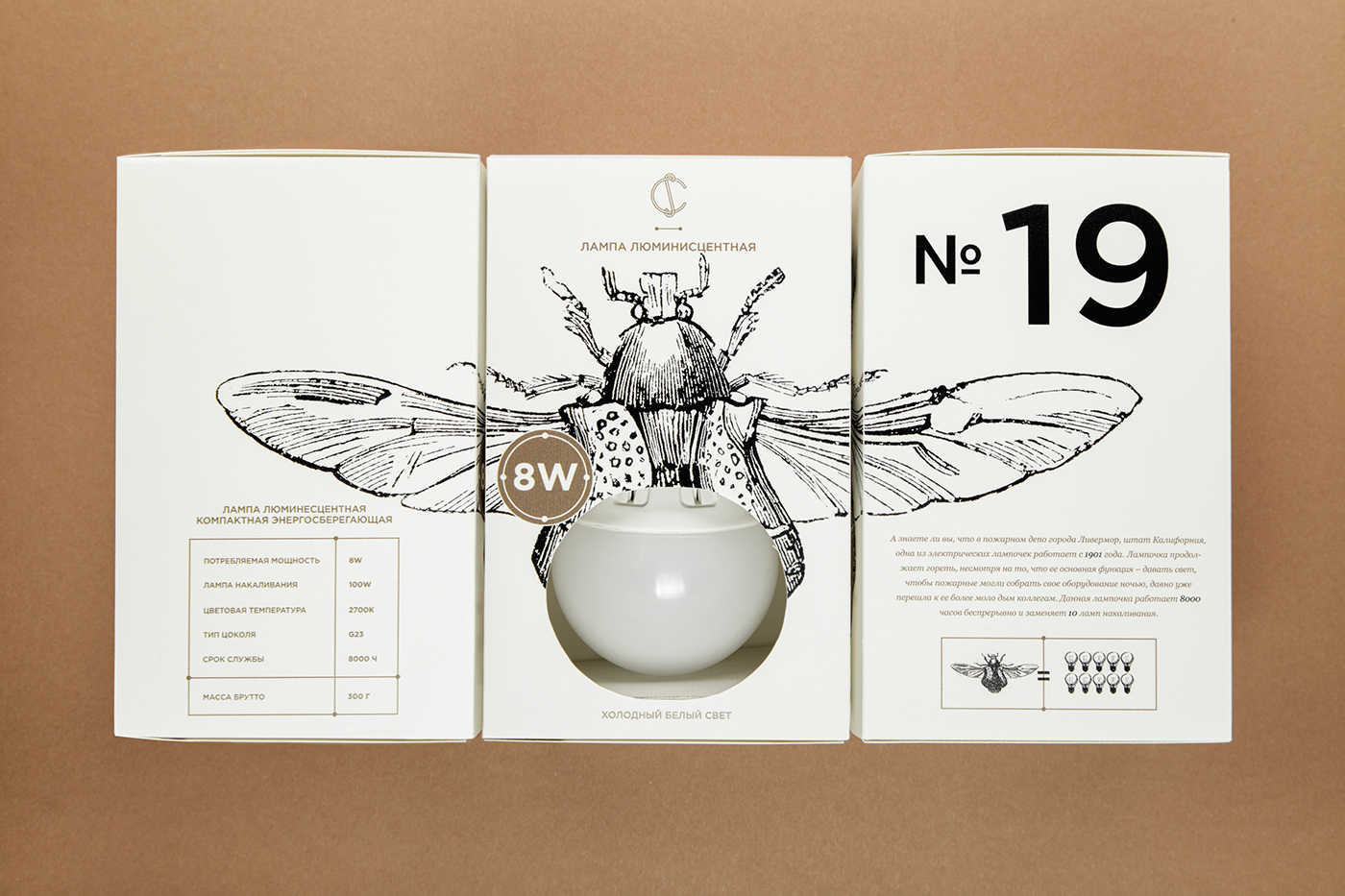 Insect-inspired packaging lights up beautiful new brand identity