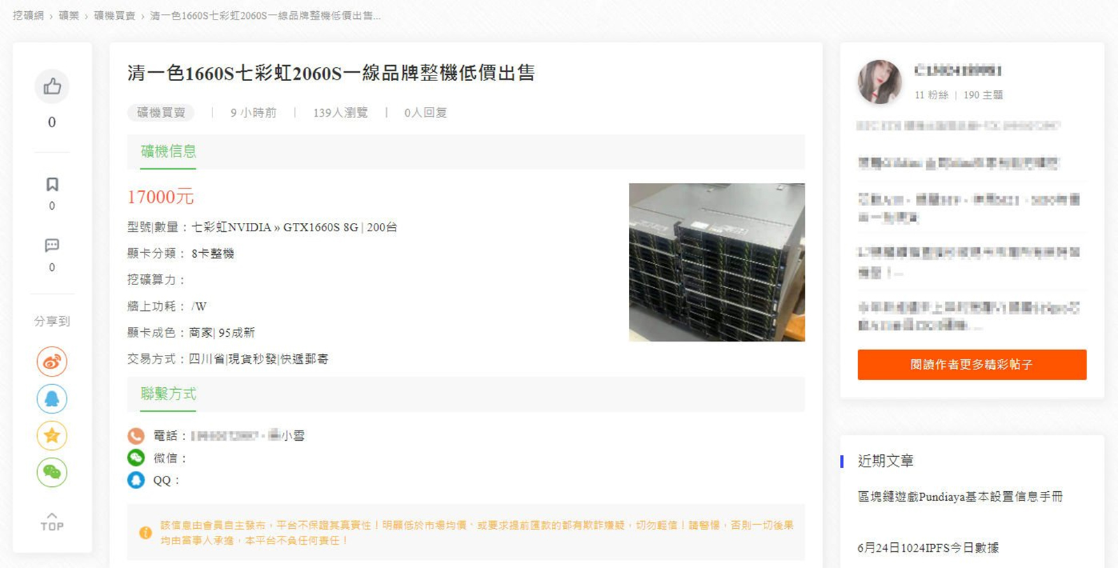 Chinese Resale Site Listing For Nvidia GTX 1660 Super Graphics Cards Being Sold In Bulk