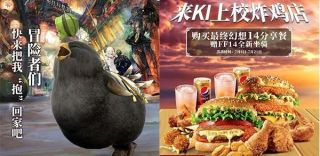 Chinese FF14 players are eating inhuman piles of KFC to earn