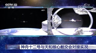 China's Shenzhou 12 spacecraft approaches the nation's Tianhe space station module on June 17, 2021, in this screenshot from a CCTV webcast.