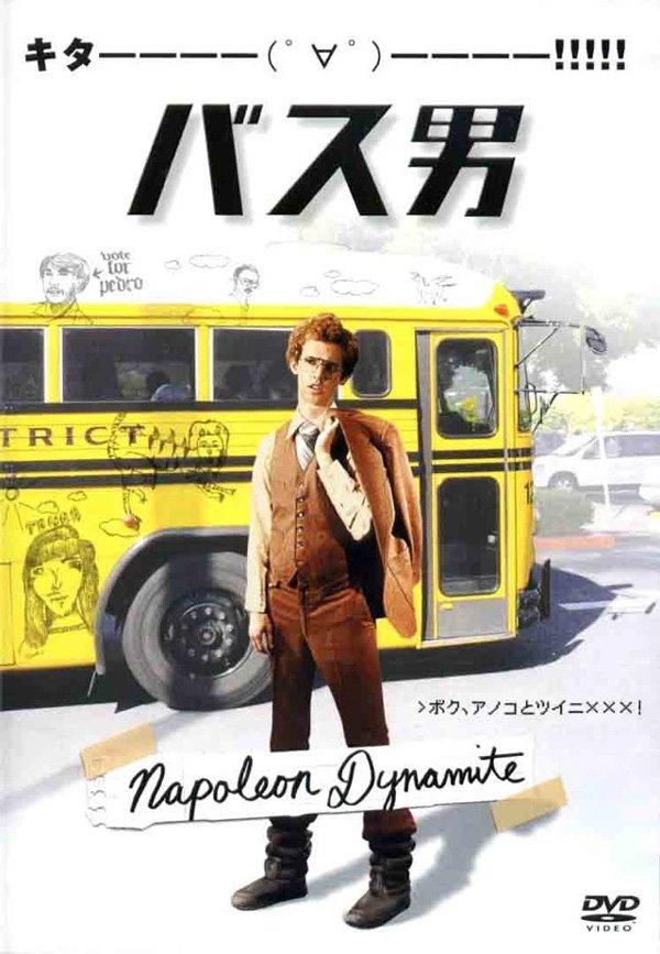 Napoleon Dynamite Japan Poster