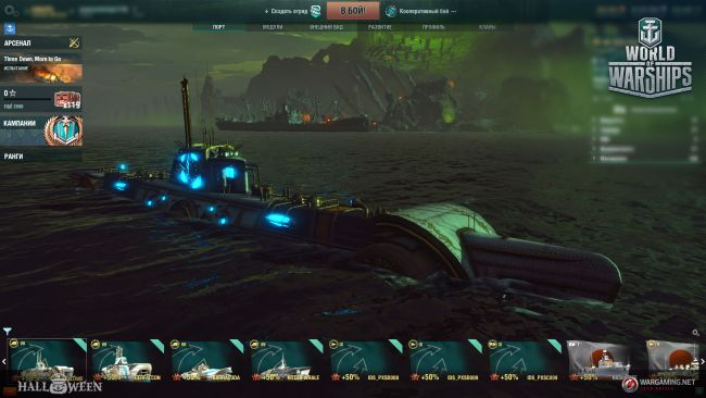 Submarines are coming to World of Warships for Halloween