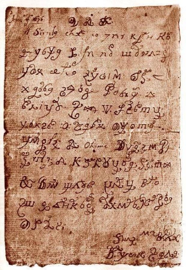 Handwritten Letters to the Devil: 1