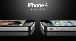 iPhone 4 Chinese Ad