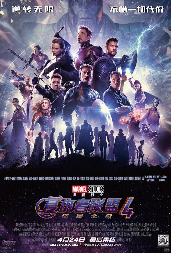 Endgame Chinese poster