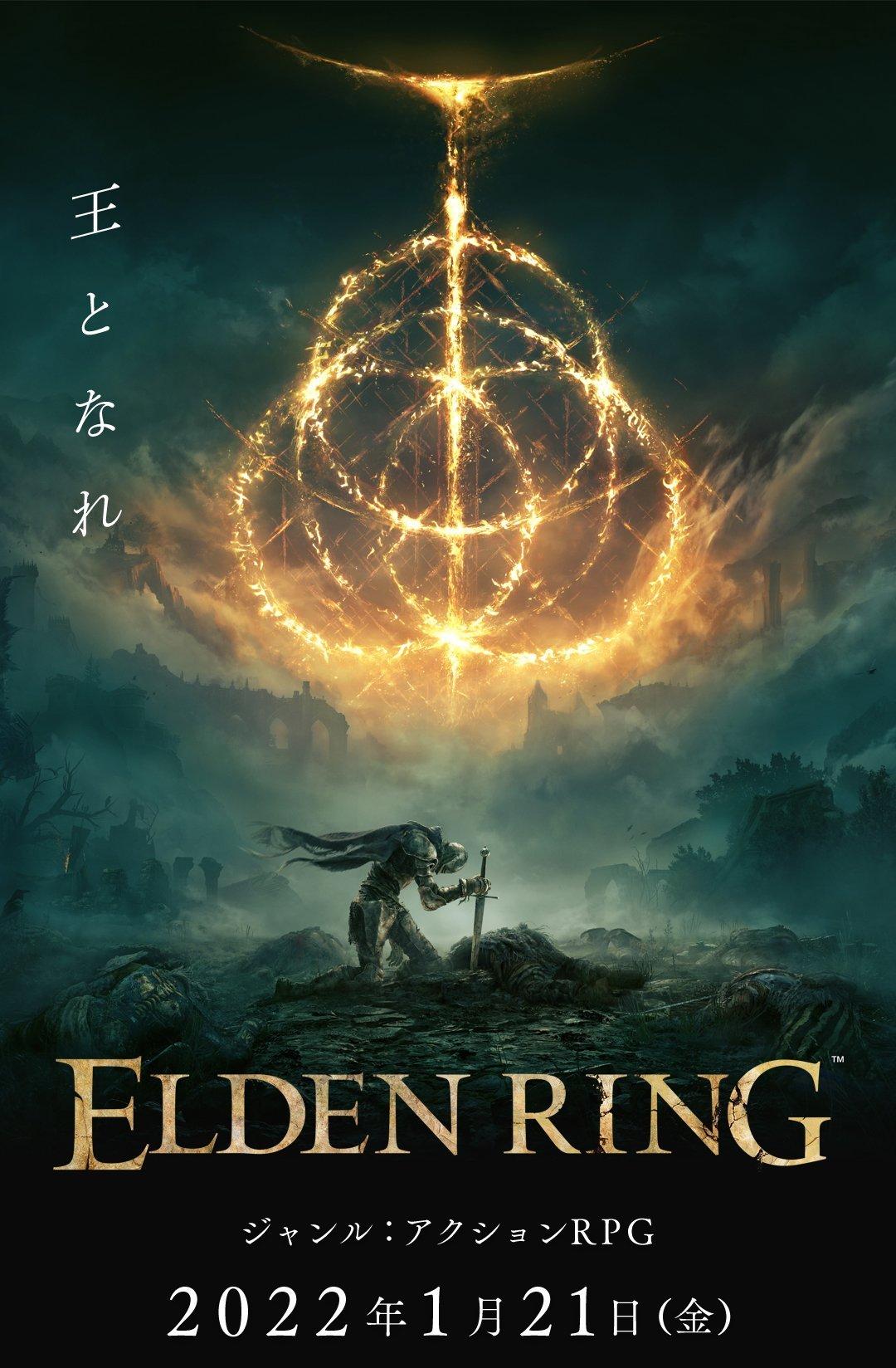 Elden Ring poster