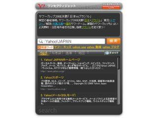 Yahoo Widget