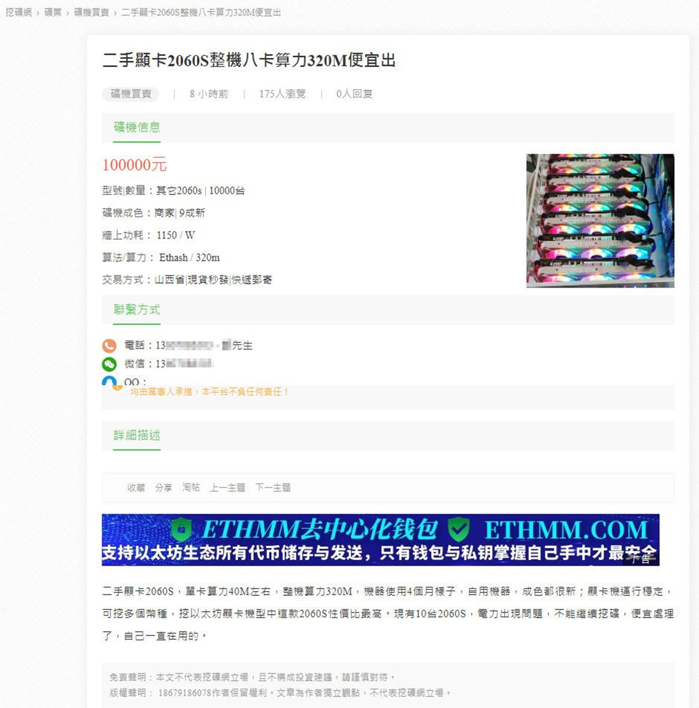 Chinese Resale Site Listing For RTX 2060 Super Graphics Cards Being Sold In Bulk