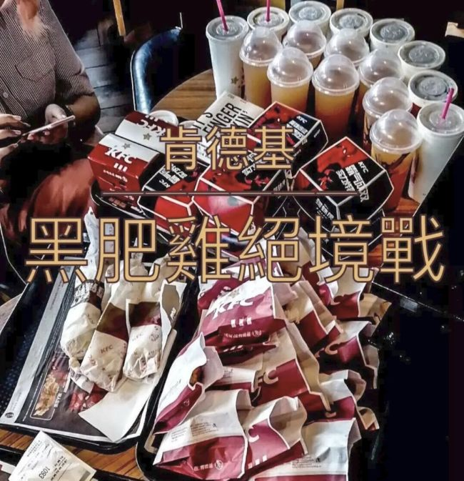 Chinese FFXIV players are eating inhuman piles of KFC to