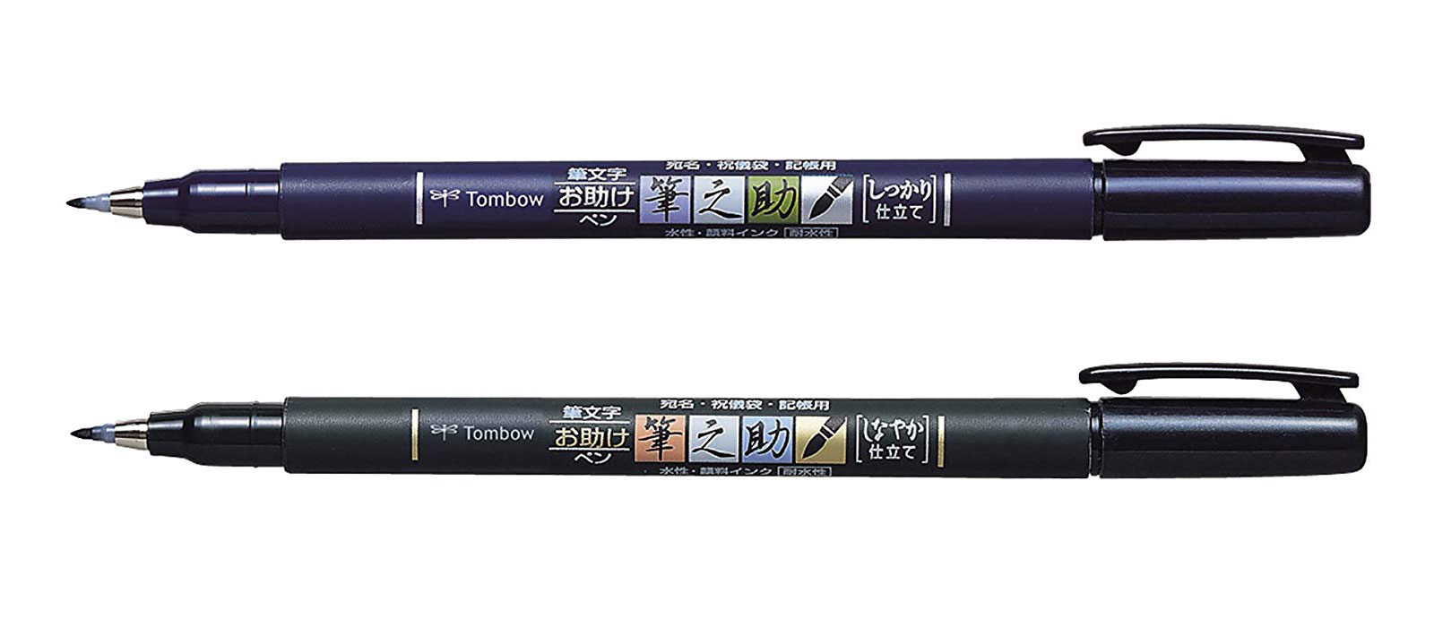 best calligraphy pen: Tombow Fudenosuke Brush Pen
