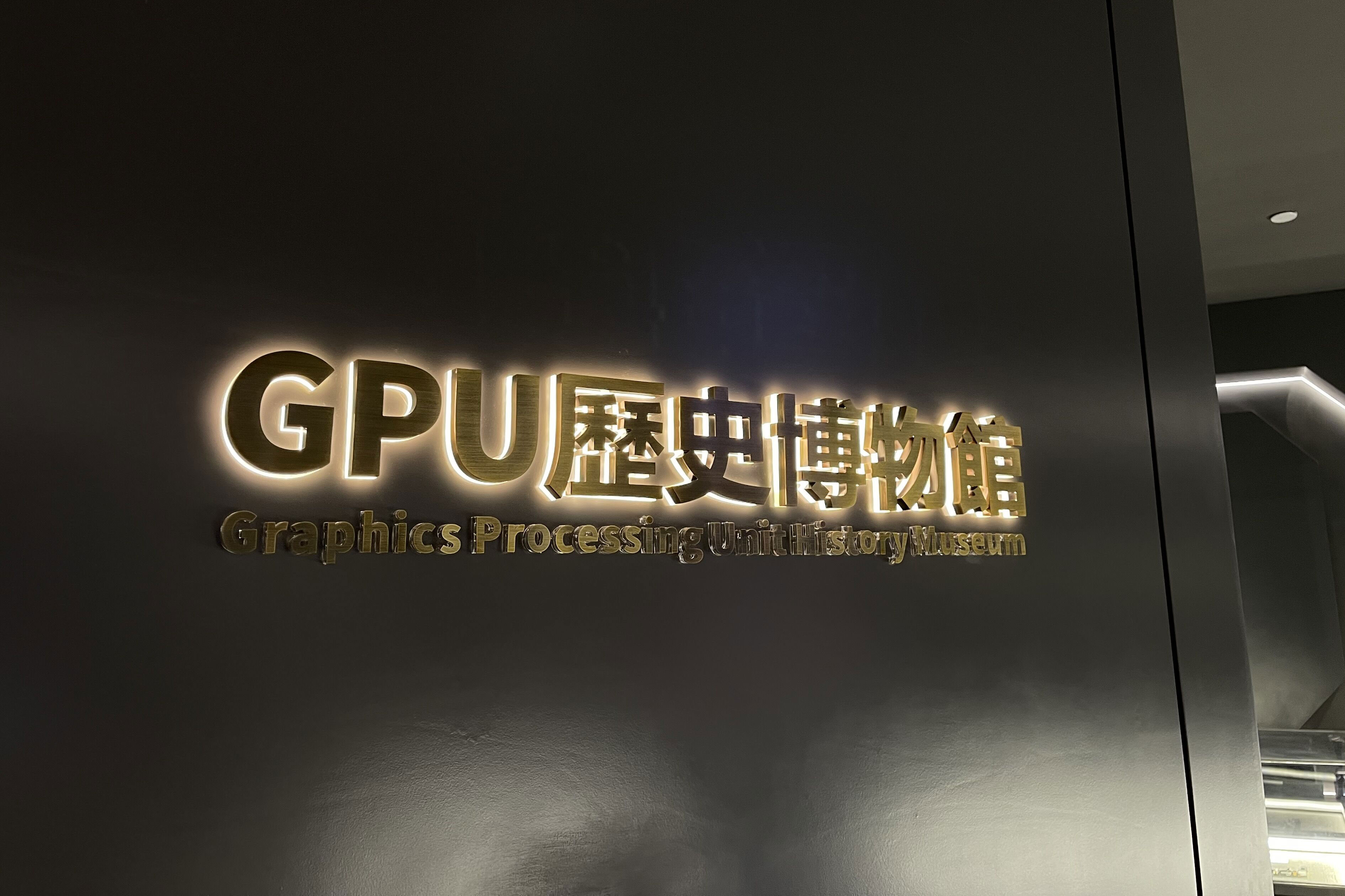 Colorful's GPU museum display with graphics cards from 2000 to 2021