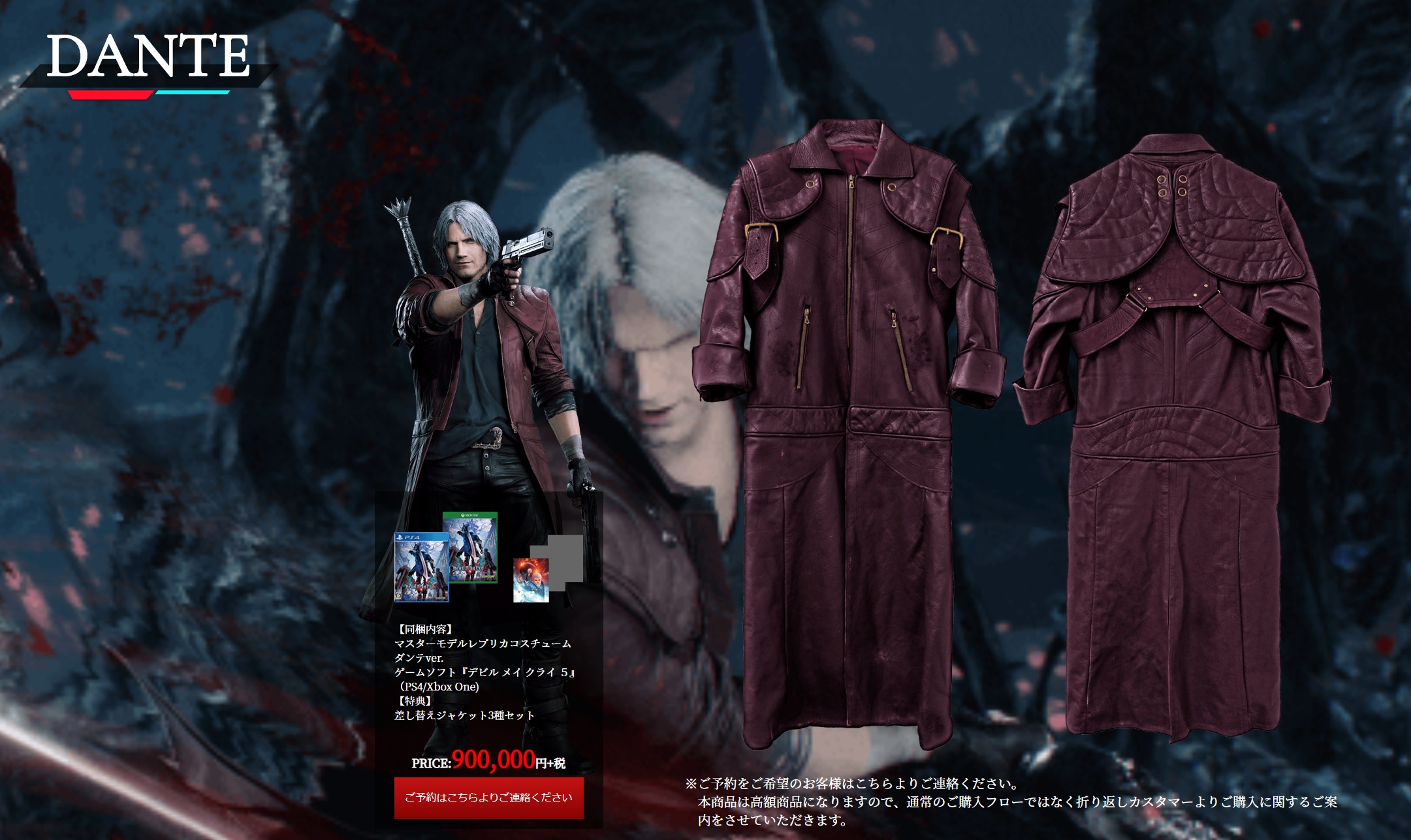 $8,000 Devil May Cry 5 special edition comes with Dante's red