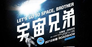 "The 2012 Japanese science fiction film ""Space Brothers: Let's Go to Space"" will open in 2012 and tells the story of two brothers who dream to be astronauts, one of whom makes it. The movie is a live-action version of a Japanese manga comic series."