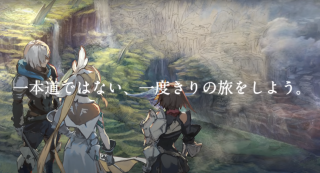 The anime-style teaser gives very little away