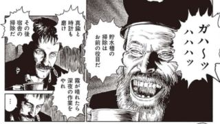 pages from manga adaptation of The Lighthouse by Junji Ito